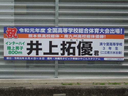 R1.井上拓優くんインターハイ
